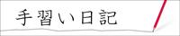 食談会女子会ブログ バナー.jpg